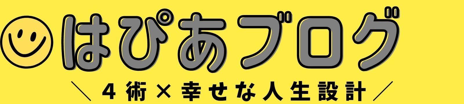 はぴあブログ